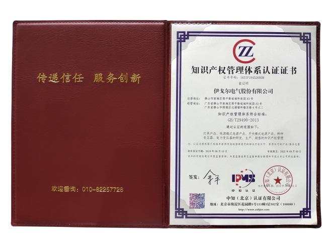 Eaglerise aprobó la certificación del sistema de gestión de la propiedad intelectual (GBT 29490-2013)